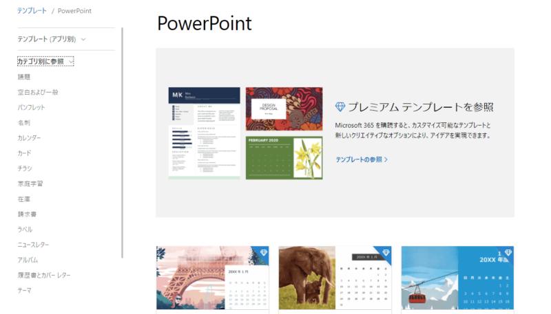 マイクロソフト公式のおすすめPowerPointテンプレート