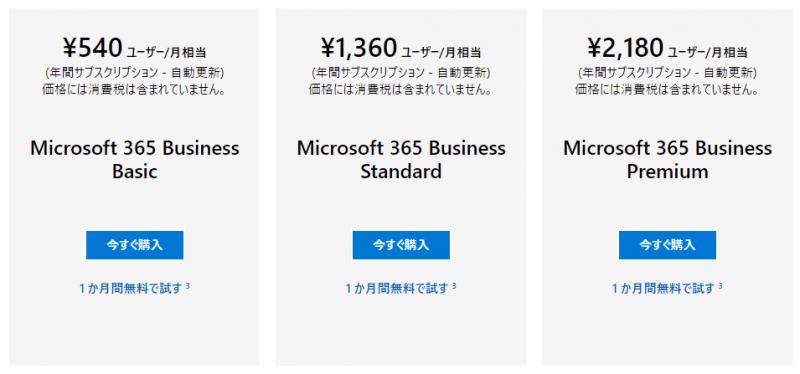 Office365の無料お試し期間を使う