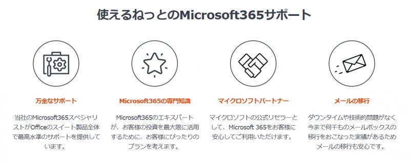 使えるネットのOffice365