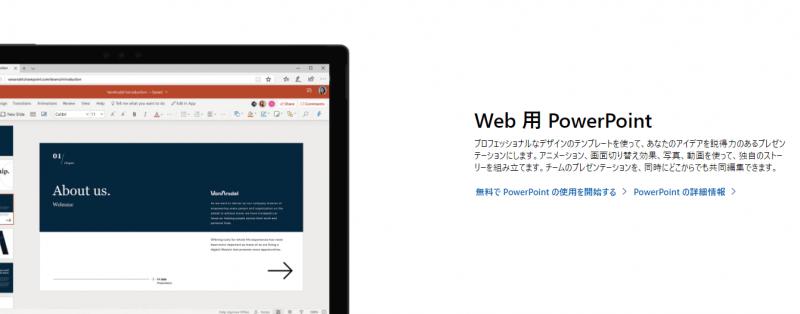 無料のWEB版PowerPointを使う