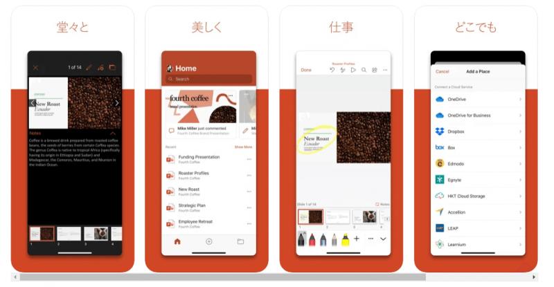 無料のPowerPointアプリ