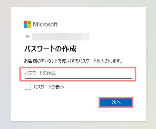 Microsoftのアカウントを作成する手順