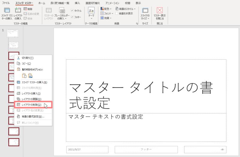 使っていないレイアウトを削除することでファイルを圧縮する