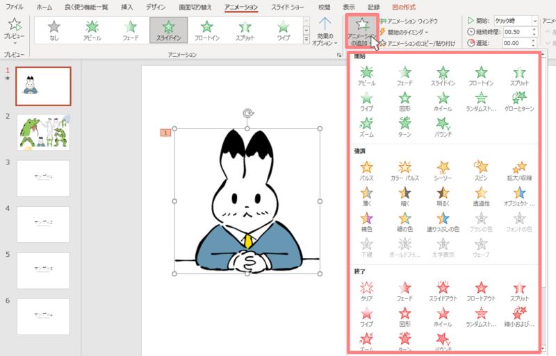 パワーポイントで1つのオブジェクトに複数のアニメーションを追加する