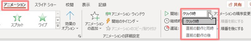 パワーポイントでアニメーションが動くタイミングを変更する