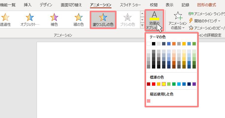 図形の色をアニメーションで変更する方法