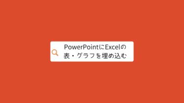 パワーポイントにエクセルで作った表やグラフを埋め込む方法と編集する方法!埋め込み形式のメリット・デメリットは?