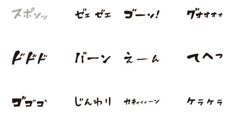 マンガ文字素材dddFont(ドドドフォント)