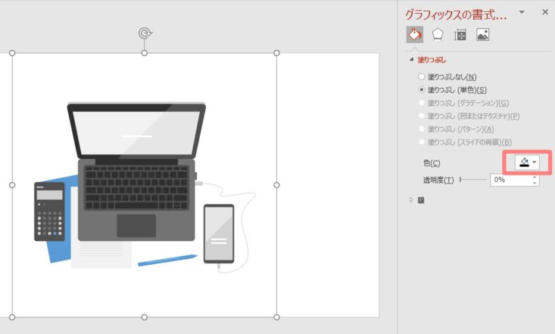 PowerPoint2019ではイラストをパワポから直接入手できる