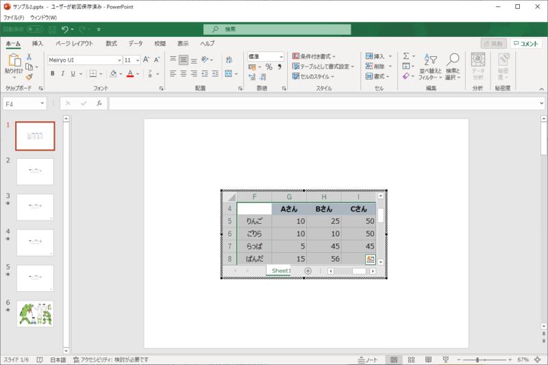 PowerPointに埋め込んだExcelの表を編集する方法