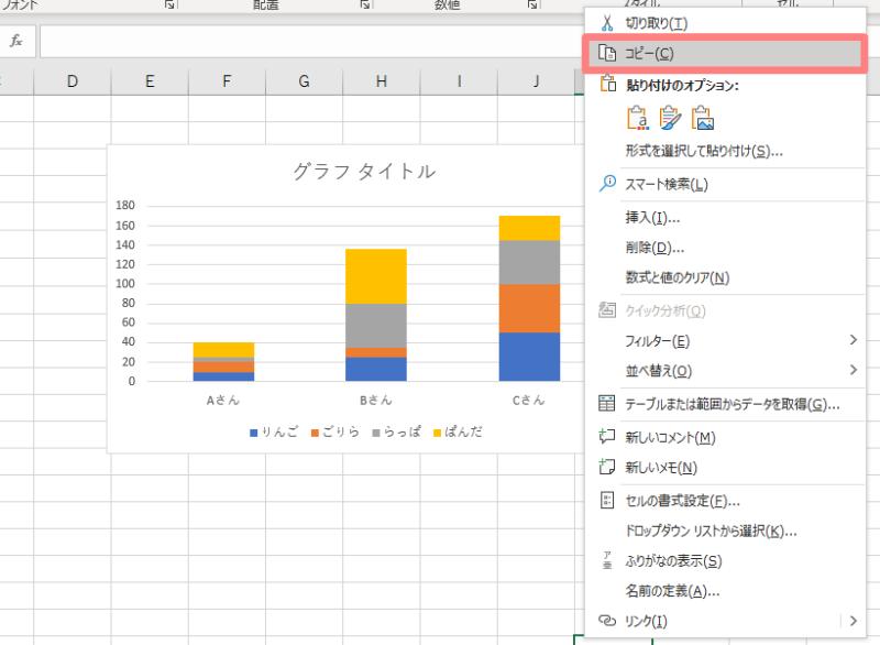 エクセルで作ったグラフをパワーポイントに貼り付ける方法