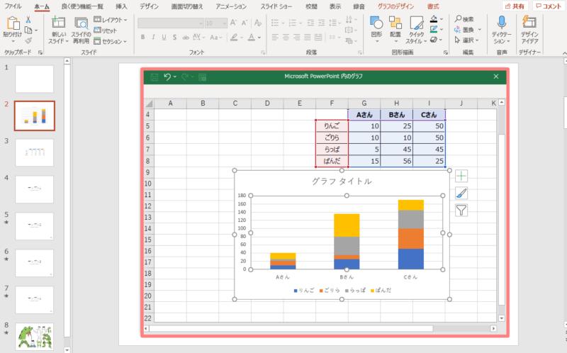 Excelのブックを埋め込んでグラフを貼り付ける