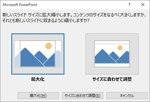 スライドの作成後にスライドサイズを変更する方法