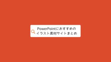【2021】パワーポイントで使える無料のイラスト素材サイト20選!商用利用可能なフリー素材サイトをまとめてみた
