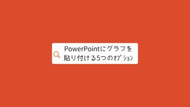パワーポイントにExcelのグラフをコピペする際の5つの貼り付けオプションを解説!特徴・違いを形式別にご紹介します
