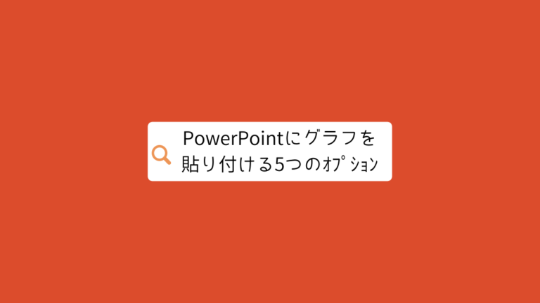 パワーポイントでエクセルで作ったグラフを貼り付ける