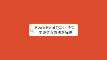 パワーポイントでスライドのサイズを変更する方法!16:9/4:3/A4/A3など用途別におすすめのサイズは?