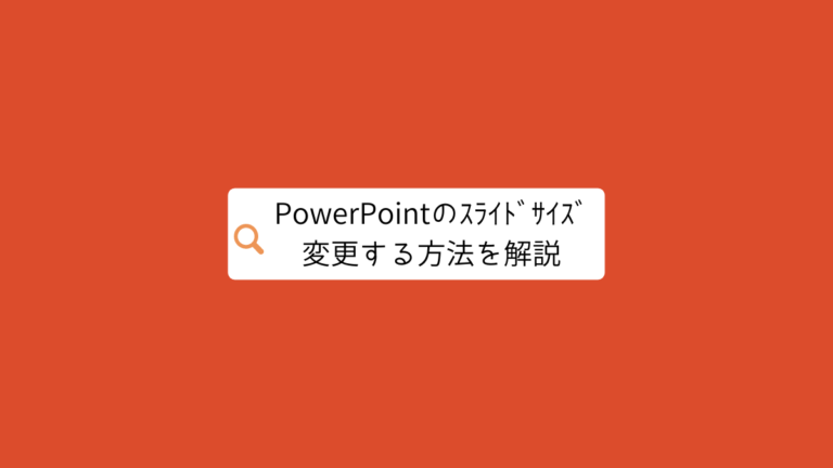 パワーポイントでスライドサイズを変更する方法を解説