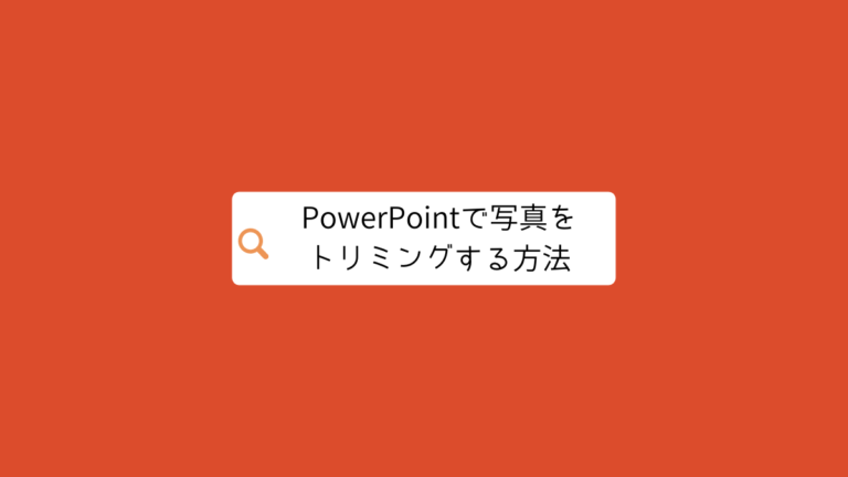 パワーポイントで写真・画像・図形をトリミングする方法